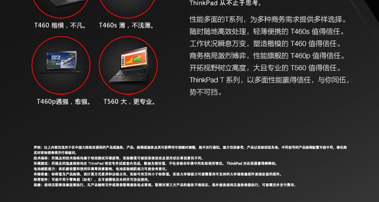 ThinkPad-T460-Landing-Page-完稿750_11_1.jpg