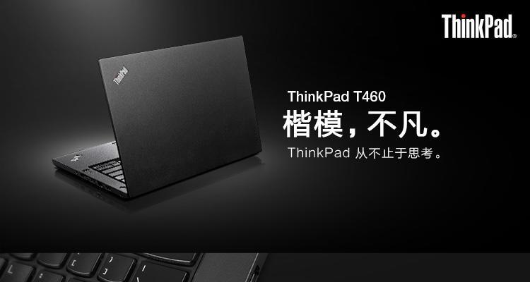 ThinkPad-T460-Landing-Page-完稿750_01_2.jpg