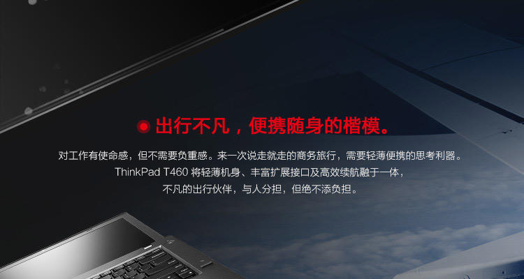 ThinkPad-T460-Landing-Page-完稿750_04_2.jpg