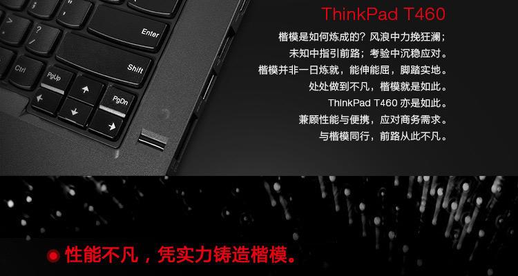 ThinkPad-T460-Landing-Page-完稿750_02_2.jpg