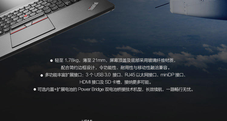 ThinkPad-T460-Landing-Page-完稿750_05_2.jpg