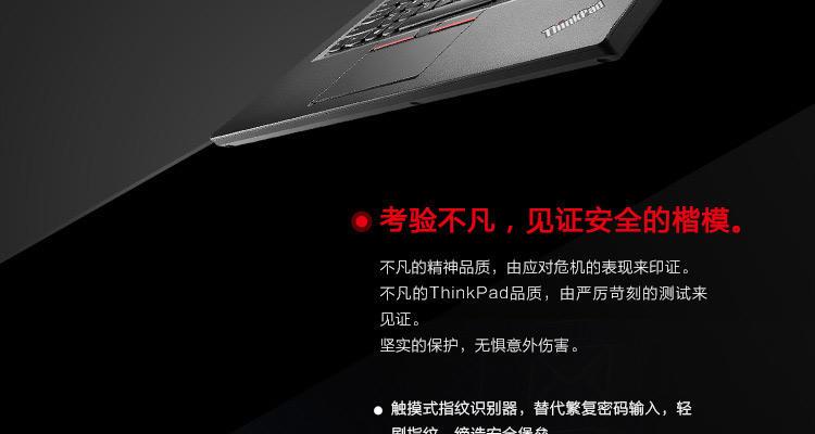 ThinkPad-T460-Landing-Page-完稿750_08_2.jpg