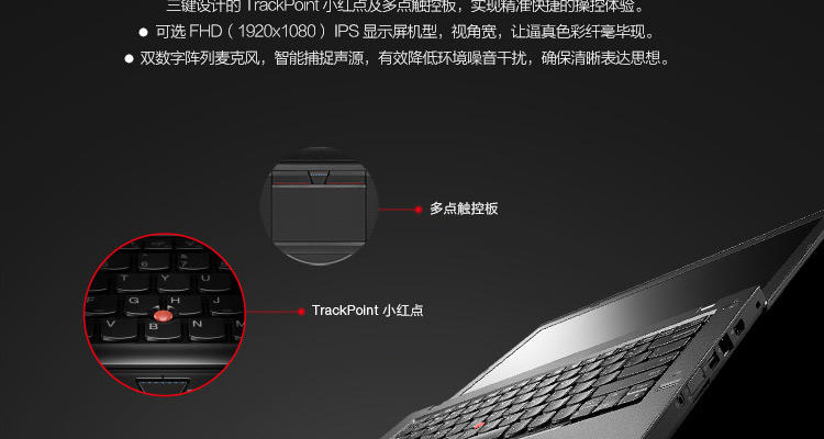 ThinkPad-T460-Landing-Page-完稿750_07_2.jpg