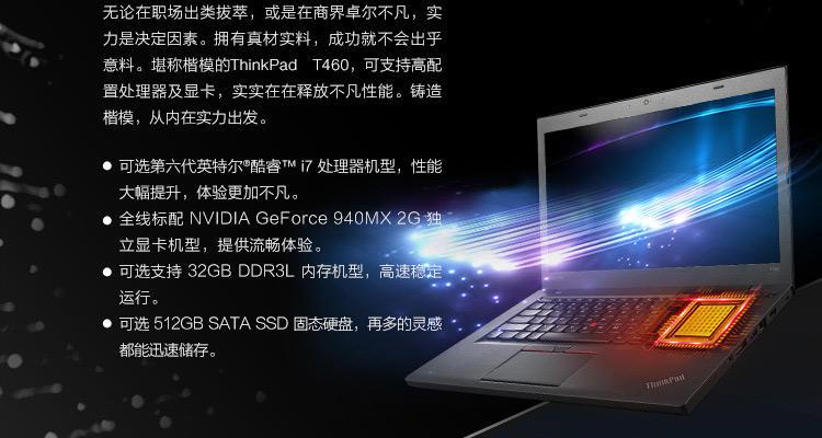 ThinkPad-T460-Landing-Page-完稿750_03_2.jpg