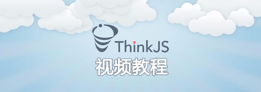 ThinkJS视频教程