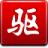 驱动精灵 2015正式版官方免费下载
